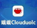 端端Clouduolc 2.2.5