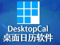 DesktopCal桌面日历 2.3.64