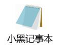小黑记事本 2.0.3