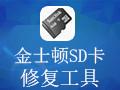 金士顿SD卡修复工具 1.0
