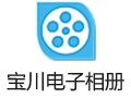 宝川电子相册 2.0.08