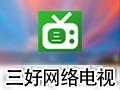 三好网络电视 2.4.0