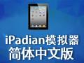 iPadian模拟器