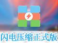 闪电压缩 2.1