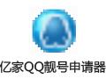 亿家QQ靓号申请器管家 26.5