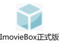 ImovieBox(网页视频下载) 5.9.10
