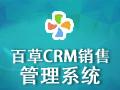 百草CRM销售管理系统 4.1.12