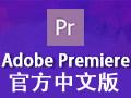 Adobe Premiere 6.5简体中文版