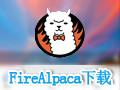 FireAlpaca 2.1.8