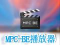 MPC-BE播放器 1.5.4