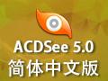 ACDSee5.0