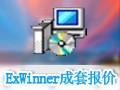 ExWinner成套报价软件 3.0.16