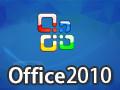 Microsoft Office 2010(含密钥)