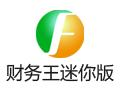 财务王迷你版 3.5.1