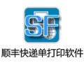 顺丰快递单打印软件 1.15.09