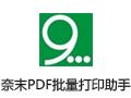 奈末PDF批量打印助手 9.4