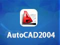 AutoCAD2004 免费中文版