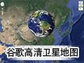谷歌地图高清卫星地图 25.5.0.1