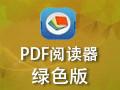 迷你PDF阅读器 4.3