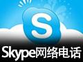 Skype网络电话 8.45