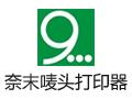奈末唛头打印助手 9.2