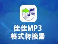 佳佳MP3格式轉換器 12.5.5
