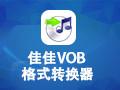 佳佳VOB格式轉換器 12.7.5