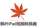 枫叶iPad视频转换器 11.9.5