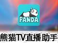 熊猫TV直播助手 2.1.4