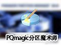 PQmagic分区魔术师中文版 11.0