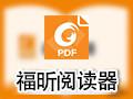 福昕PDF阅读器 9.2.1