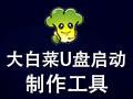 大白菜U盘启动盘制作工具 7.3