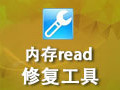 内存不能为read修复工具 3.6.5