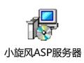 小旋风ASP服务器