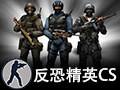 反恐精英CS 1.5中文版