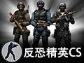 CS:GO|反恐精英2.0