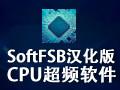 SoftFSB超频软件 1.7g1汉化版
