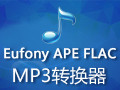 Eufony APE FLAC MP3转换器 1.57