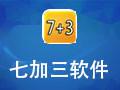 七加三免费手机售后及销售管理软件 4.6.8