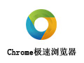 Chrome极速浏览器 2.0.6
