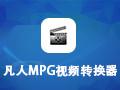 凡人MPG视频转换器 13.2