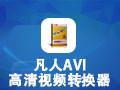 凡人AVI视频转换器 12.0.5