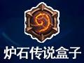 炉石传说盒子 3.0.1