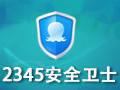 2345安全卫士 4.0