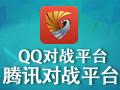 QQ对战平台 1.8.4