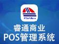 睿通商业POS管理系统 V3