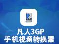 凡人3GP手机视频转换器 12.8.0