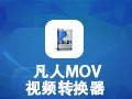 凡人MOV视频转换器 11.9.5