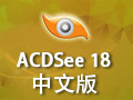 ACDSee18(64位中文版)