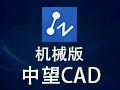 中望CAD机械版 2020